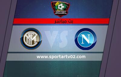 مشاهدة مباراة نابولي و انترناسيونالي اليوم 6-1-2020 في الدورى الإيطالى