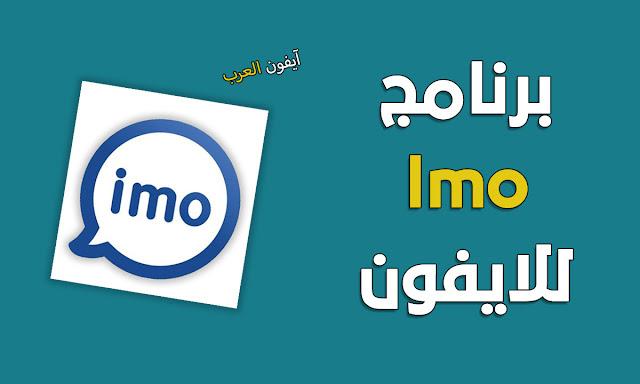 برنامج imo للايفون - أفضل برنامج لمحادثات الفيديو