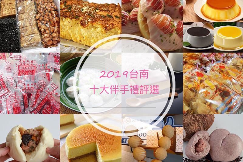 台南伴手禮2019