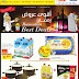 TSC Sultan Center Kuwait - Ramadan Kareem Promotions