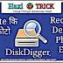 ग़लती से Delete कि गई Files को Recover कैसे करें  - Diskdigger