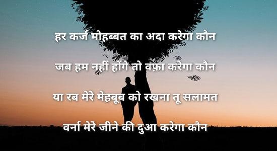 love shayari Hindi mai