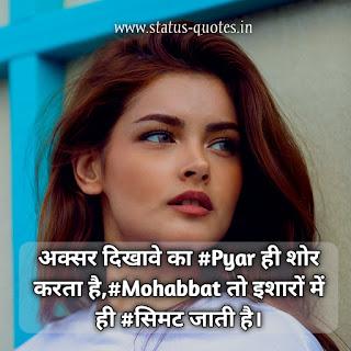 Attitude Status For Girl In Hindi For Instagram, Facebook 2021 |अक्सर दिखावे का #Pyar ही शोर करता है,  #Mohabbat तो इशारों में ही #सिमट जाती है।