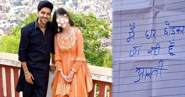 हिमाचल: शादी के 5 दिन पहले ही पकड़ में आ गई 'गुरु रंधावा' की दीवानी; पुलिस को दे रही थी चकमा