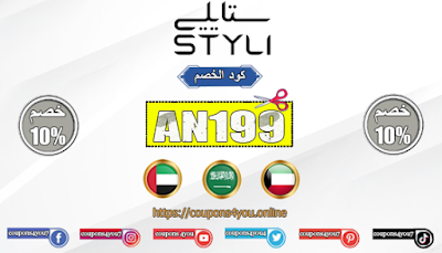 styli,styli shop,styli shopping,styli shop coupon code,styli discount code,styli shop discoount code,styli coupon code,styli promo code,styli shop ksa,styli code,styli discount,styli codes,stylus,styli coupons,styli shop promo code,كود خصم ستايلي styli shop,styli promo codes,styli shop promo code 2020,styli black friday,styli style,styli online shopping,#styli,styli app,styli shop coupon code 2020,machine shop,styli shop discount code 2020,styli online,styli coupon,styli shoes sale with price