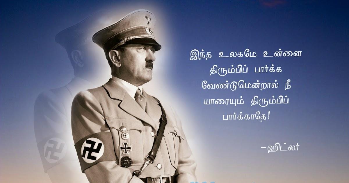Adolf Hitler Wallpaper: SMS: Hitler's Words Of Bravery