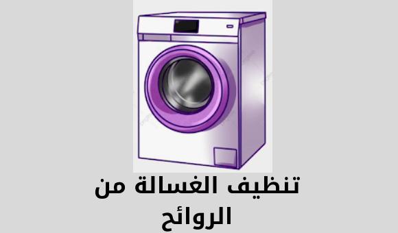 تنظيف الغسالة من الروائح - Cleaning the washing machine from odors