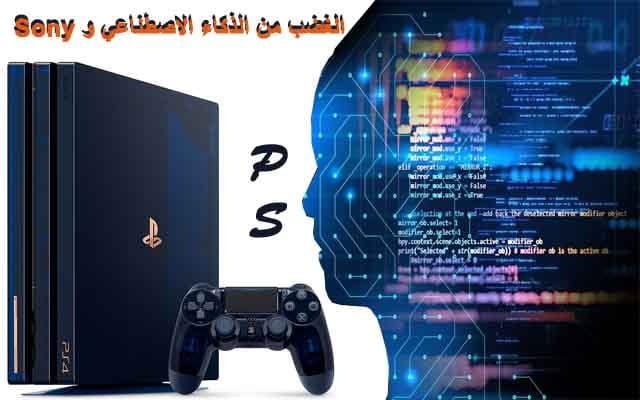 سوني تريد تعويض اللاعبين المنسحبين بسبب الغضب بالذكاء الاصطناعي,الذكاء الاصطناعي,ذكاء اصطناعي,بلايستيشن العاب,سوني,ريديت,Playstation,AI,Reddit,Sony,PS4,PS5,PS
