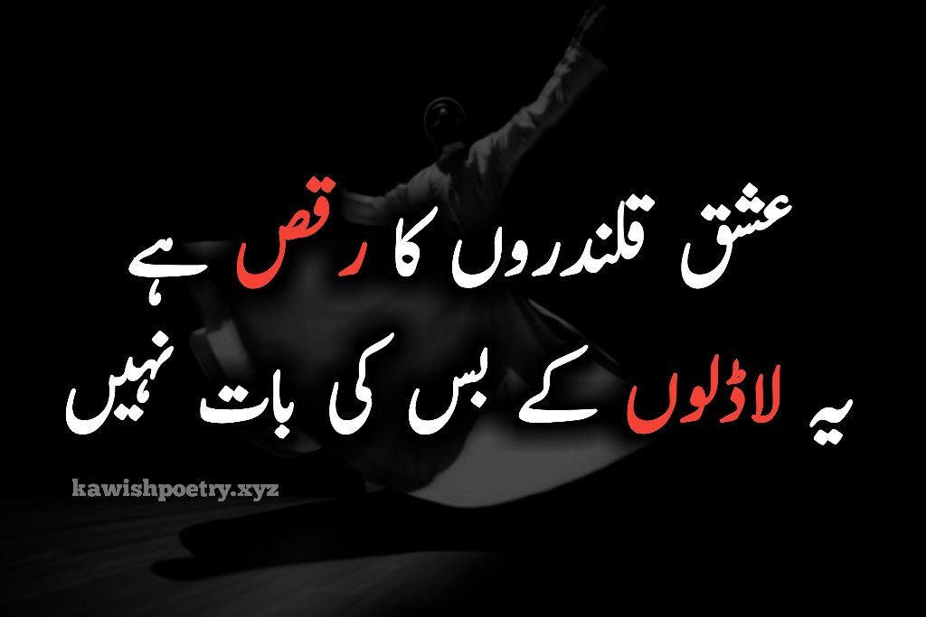 Sad Poetry About Life, Sad Poetry In Urdu