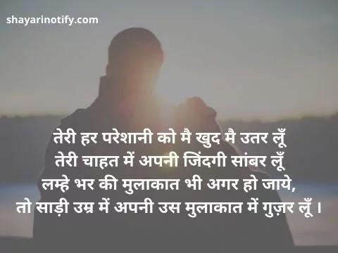 hindi-shayari-photos-download