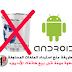 طريقة منع استرداد الملفات المحذوفة - خطوة مهمة قبل بيع هاتفك الأندرويد