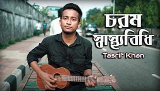 Chorom Shasthobidhi Lyrics (চরম স্বাস্থ্যবিধি) Tasrif Khan