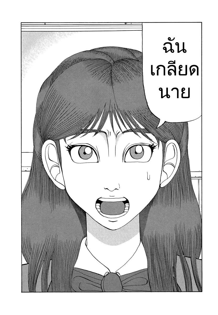 อ่านการ์ตูน Tanikamen ตอนที่ 21 หน้าที่ 8