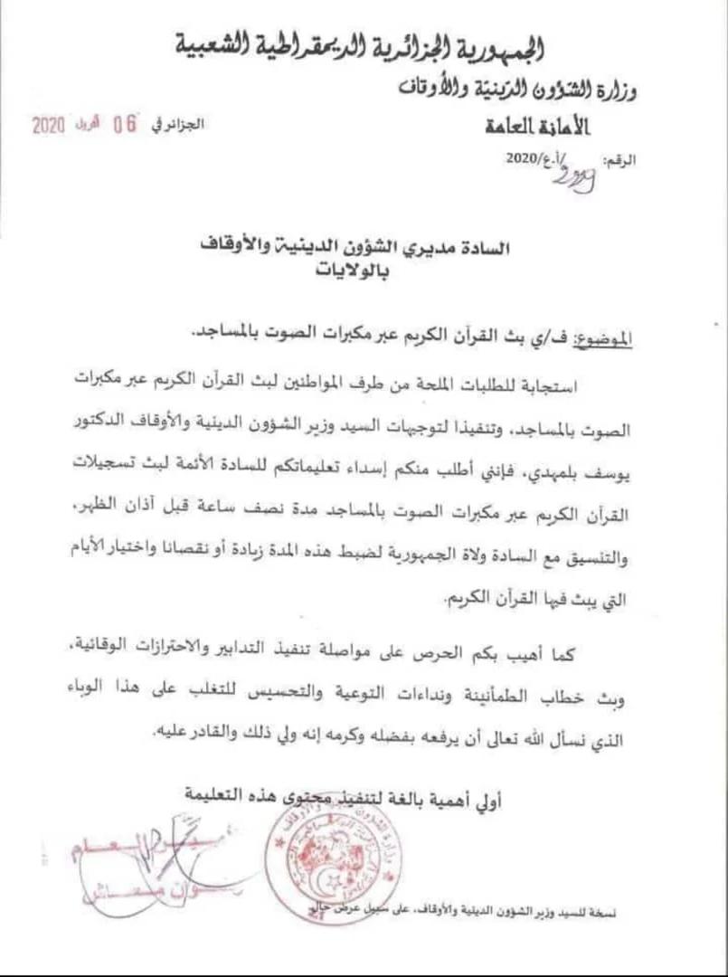 بيان وزارة الشؤون الدينية
