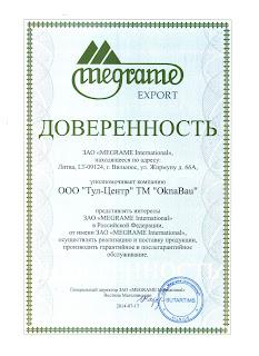 Сертификат партнера Меграме