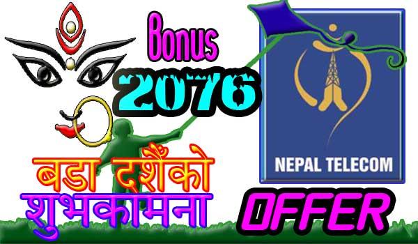 NTC Dashain offers 2076