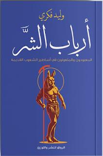 تحميل كتاب أرباب الشر pdf وليد فكري - عصير الكتب