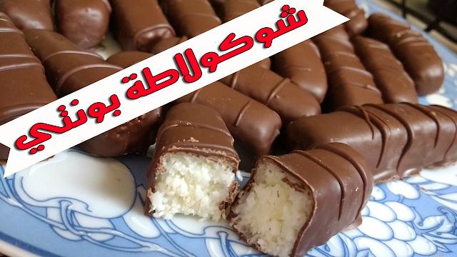 شوكولاته باونتي