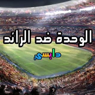 نتيجة مباراة الوحدة والرائد في الأسبوع التاسع من الدوري السعودي