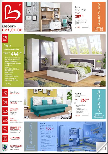 Мебели ВИДЕНОВ Брошура -  Каталог СЕПТЕМВРИ 2021 →   Топ ОФЕРТИ