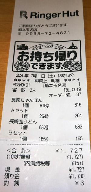 リンガーハット 熊本玉名店 2020/7/11 飲食のレシート