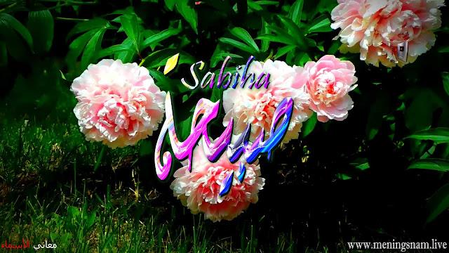 معنى اسم صبيحة وصفات حاملة هذا الاسم Sabiha