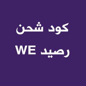 كود شحن رصيد we وي المصرية للاتصالات 2020