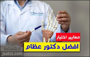 افضل دكتور عظام في مستشفى الحمادي