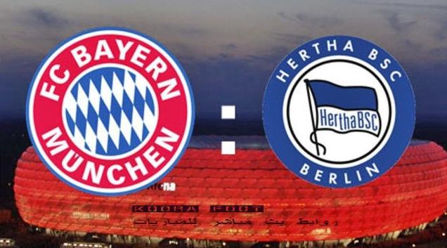 بث مباشر مباراة بايرن ميونخ ضد هيرتا برلين