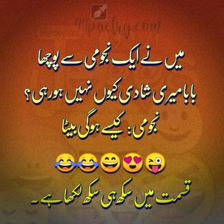 pagal Urdu Joke Sms
