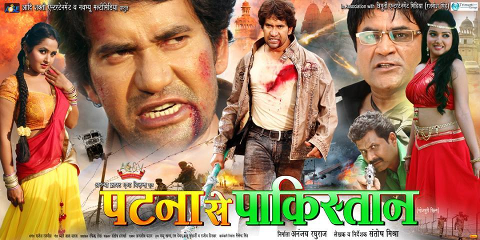 Dinesh Lal Yadav, Kajal Raghwani and Amrapali Dubey 'Patna Se Pakistan' 3rd Rank in Top 10 Bhojpuri Biggest Hit Films list Wiki