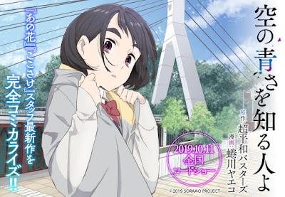 """Manga: La película """"Sora no Aosa o Shiru Hito yo"""" cuenta con adaptación manga"""