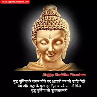 buddha purnima shayari image