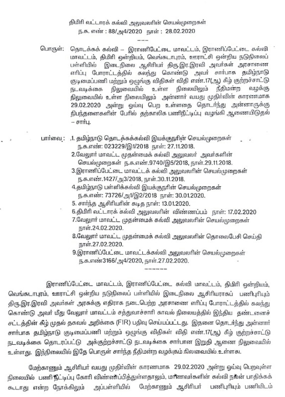 17 ( b ) பெற்ற ஆசிரியருக்கு பணி நீட்டிப்பு வழங்கி ஆணை - Proceedings