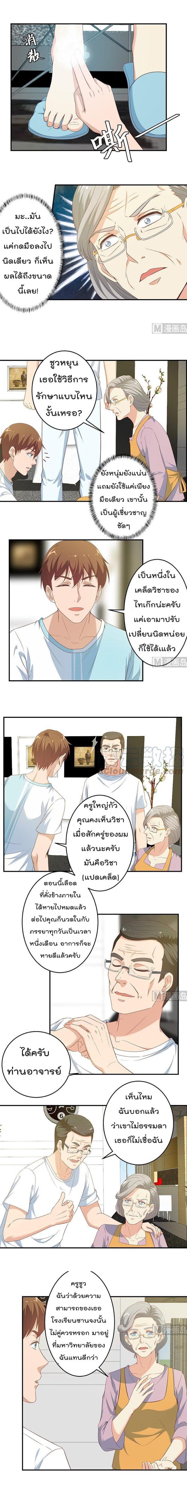Master Cultivation Return - หน้า 3