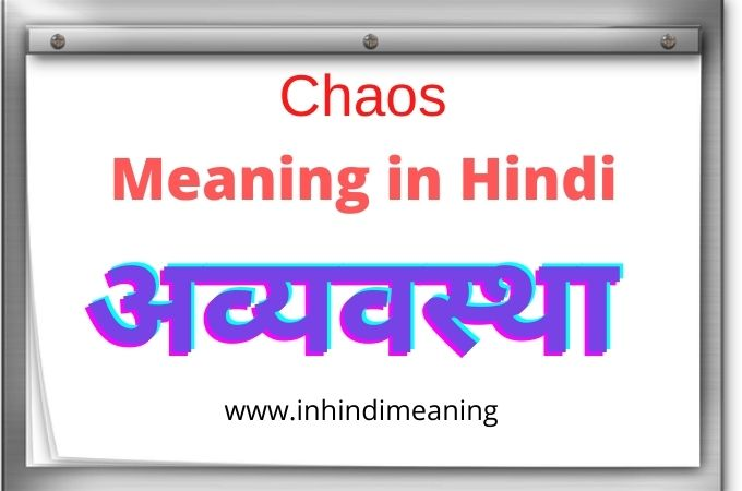Chaos Meaning in Hindi  pronunciation - 10+ Best sentence. chaos meaning in hindi, chaos meaning, chaos in hindi,