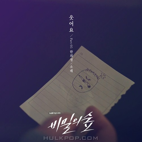 Sorae, Han Hee Jung – Forest of Secrets OST Part.5