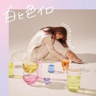 Download [Album] Sonoko Inoue – Shiro to Iro Iro (4th Album) [MP3/320K/ZIP]