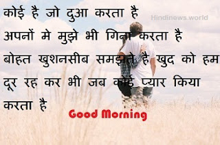 good morning quotes in hindi with images for girlfriend