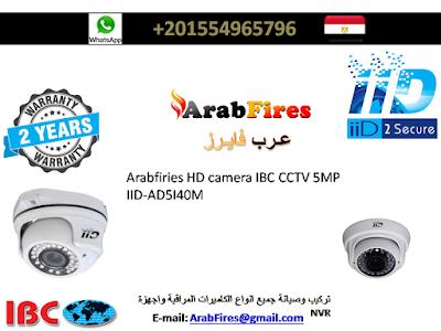 Arabfiries HD camera IBC CCTV 5MP IID-AD5I40M