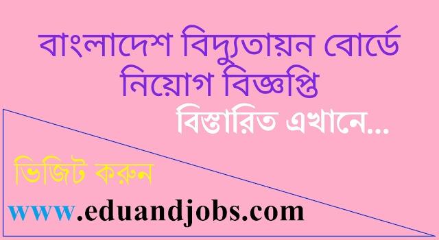 বাংলাদেশ পল্লী বিদ্যুতায়ন বোর্ড নিয়োগ বিজ্ঞপ্তি | Breb Job Circular 2021