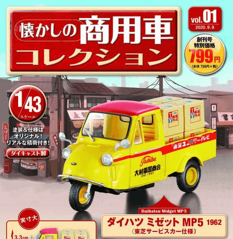 Daihatsu Midget MP5 1962 1:43 hachette