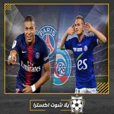 بث مباشر مباراة باريس سان جيرمان وستراسبورج