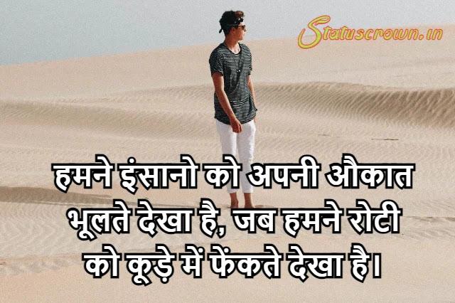Shayari On Life Dosti in Hindi 2021