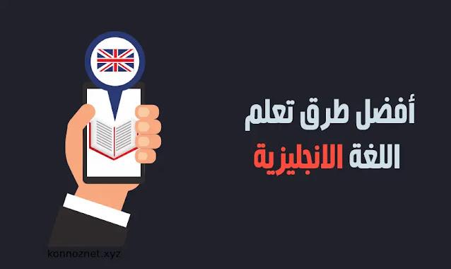 أفضل طريقة لتعلم اللغة الإنجليزية بسرعة