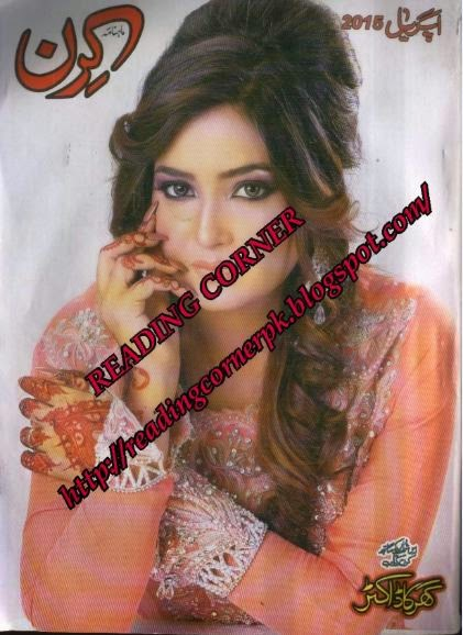 Free download Kiran Digest April 2015 pdf, Online reading.