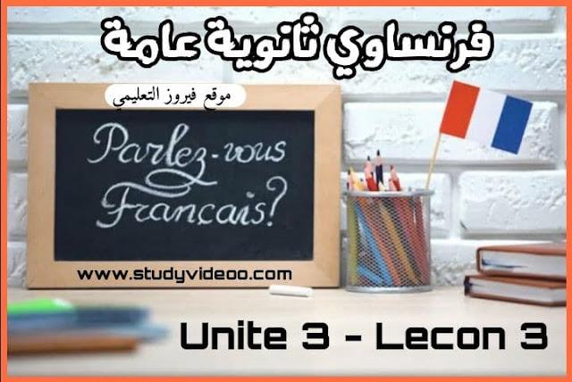 امتحان الكترونى على الوحدة الثالثه , الدرس الثالث 3 فرنساوى تالته ثانوي2021