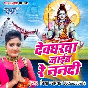 Devgharwa Jaib Re Nandi - Nisha Upadhyay Bhojpuri music album