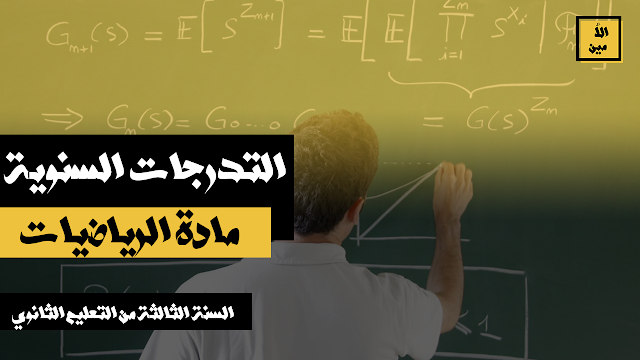 التدرجات السنوية مادة الرياضيات السنة الثالثة من التعليم الثانوي