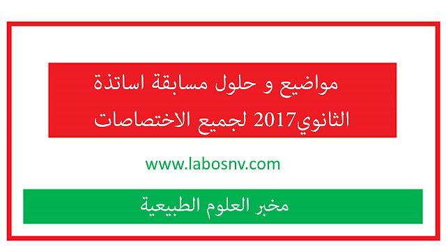 مواضيع و حلول مسابقة اساتذة الثانوي2017 لجميع الاختصاصات